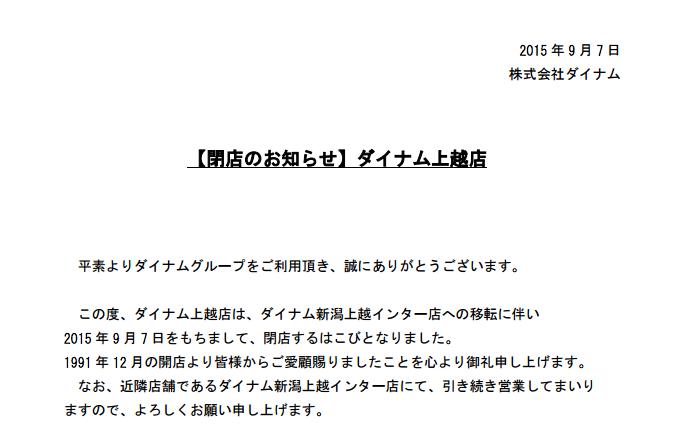 【クローズ情報】ダイナム上越店、ダイナム新潟上越インター店への移転に伴い閉店