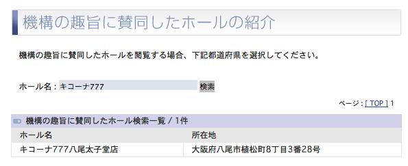 【新店】キコーナ777八尾太子堂店の登録を確認/現在営業中 八尾インター店と同住所