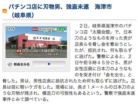 岐阜県のパチンコホールで強盗未遂事件/日本刀のようなものを突き付け「金を出せ」と脅す