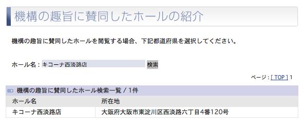 グランドオープン予定/キコーナ西淡路店とキコーナ888高井田店の登録を確認