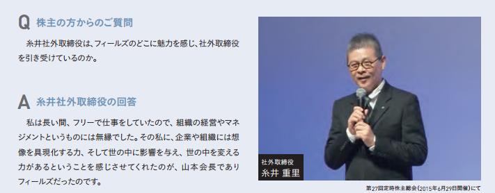 外取締役の糸井重里氏「フィールズのどこに魅力を感じ、社外取締役を引き受けているのか?」