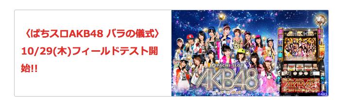 「AKB48バラの儀式」先行導入は2015年10月29日〜/合計114台の大型導入に