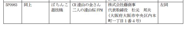 今回の遠山の金さんシリーズは藤商事からリリース/二人の遠山桜