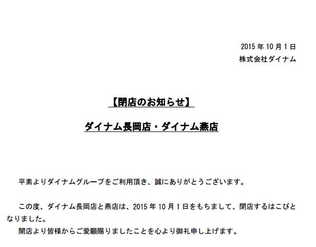 新潟エリア「ダイナム長岡店」「ダイナム燕店」が閉店/いずれも約25年の歴史