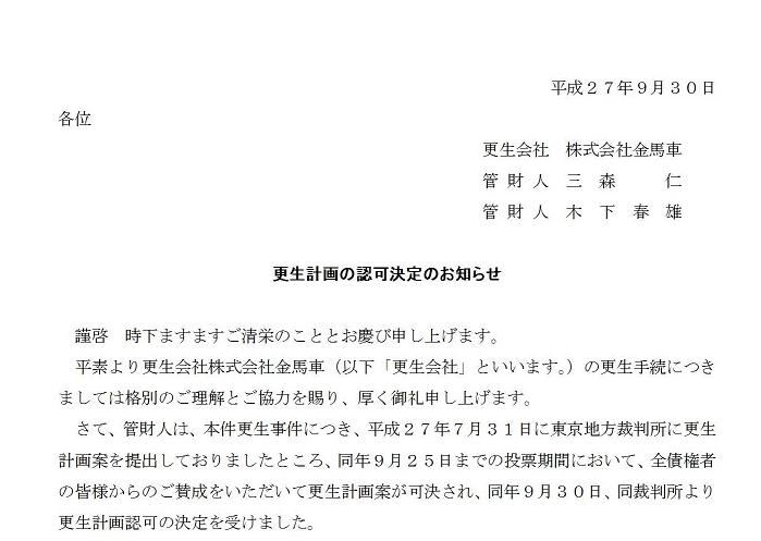 金馬車グループ 商号を株式会社アンダーツリー東京へ/アンダーツリーの100%子会社に