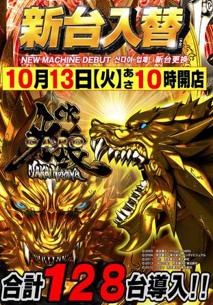 週明けリリース「CR牙狼魔界ノ花」都内マルハン導入状況まとめ/新宿東宝ビルは128台
