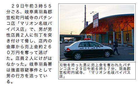 明け方、店員も複数名、低貸し専門店でも発生/岐阜県パチンコホールで強盗事件
