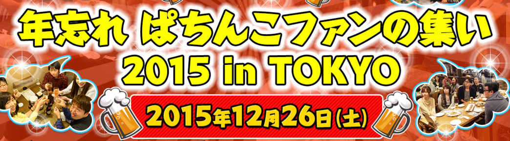 年忘れぱちんこファンの集い@京楽/50名限定 会費3600円のファンミーティング開催