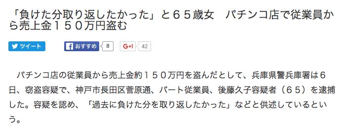 閉店間際の売上回収中に後ろからこっそり…/兵庫県で売上金約151万円盗む