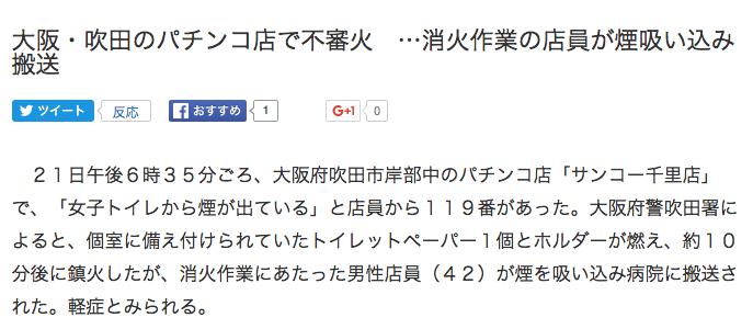 大阪吹田のパチンコホールで不審火/消火作業の店員が煙吸い込み、病院へ搬送