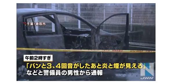 パチンコホール駐車場で車全焼、遺体を発見/千葉県香取市 午前2時過ぎに通報