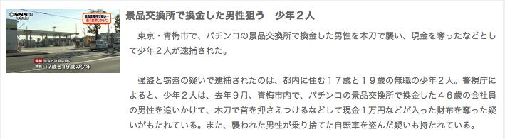 東京都青梅市の景品交換所強盗事件/17歳19歳の少年2人が木刀使う荒っぽい手口