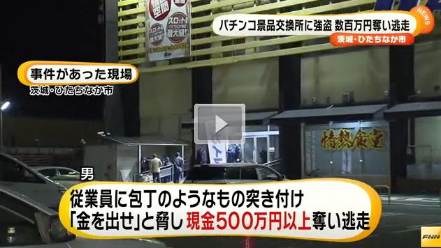 【新年早々】茨城県ひたちなか市のパチンコ店景品交換所に強盗/出入りのタイミング狙われる