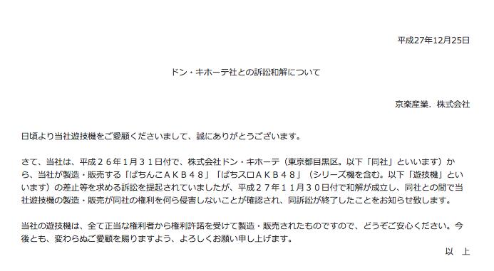 京楽、ドン・キホーテ社との訴訟和解を発表/ぱちんこAKB48について