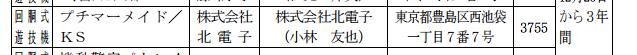 北電子から「プチマーメイド/KS」検定通過/過去にも同名のパチスロ機種有り