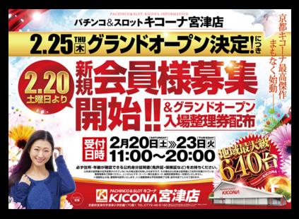 キコーナ宮津間もなくグランドオープン/京都エリアに640台店舗