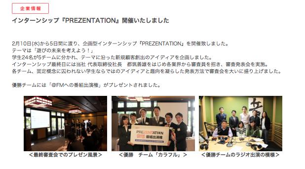 ZENT/5日間に渡り企画型インターンシップ『PREZENTATION』を開催