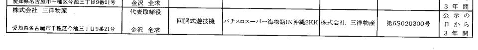 沖縄シリーズ第2弾/海物語パチスロ化のスマッシュヒットなるか