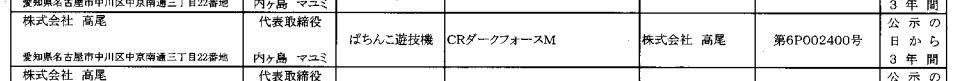 高尾新機種パチンコ「CRダークフォース」検定通過/変則スペック+受注生産か