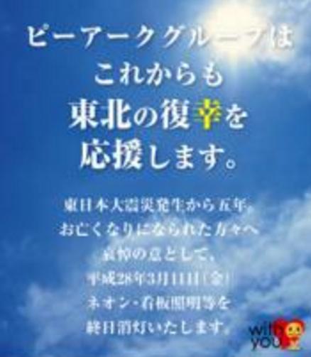 まもなく東日本大震災から5年/ピーアーク復幸応援企画/終日ネオン等の消灯