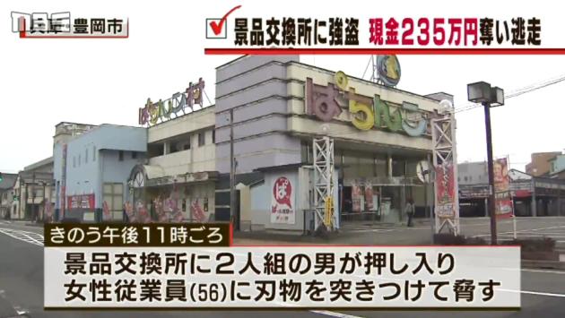 兵庫県豊岡市の景品交換所に強盗/防犯カメラコードが切断/5〜6分前から映像が途絶える