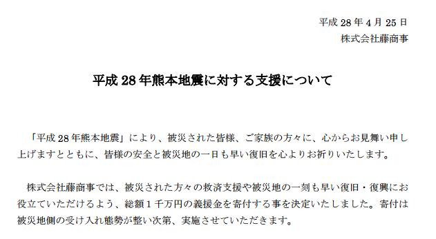 熊本地震への支援活動続々/藤商事さんは1,000万円の義援金拠出発表