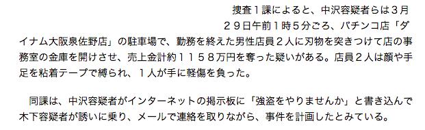 【容疑者は掲示板で呼びかけ】大阪府泉佐野市のパチンコホールで強盗事件/被害金額は約880万円/手に軽いけが