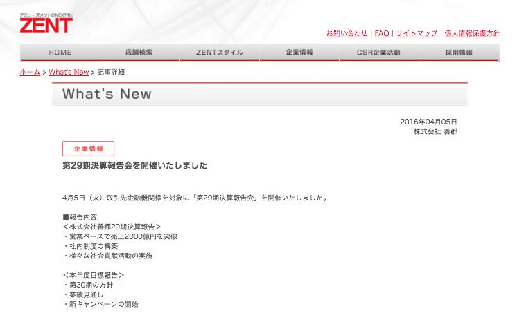 ZENT社第29期決算報告会を開催/前期に続いて売上2000億円を達成