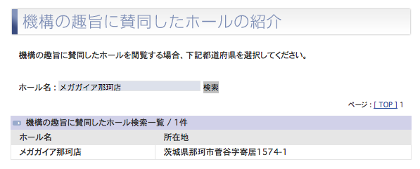 11店舗目のメガガイアは茨城県へ/メガガイア那珂店の登録確認