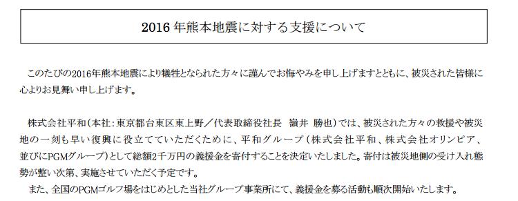 熊本地震への支援活動はメーカーからも/平和グループ2000万円の義援金拠出