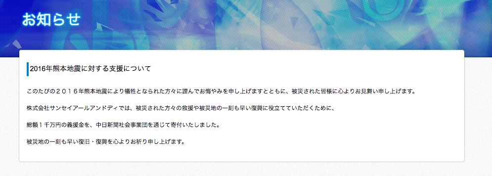 サンセイ社熊本地震への支援活動発表/総額1000万円の義援金拠出