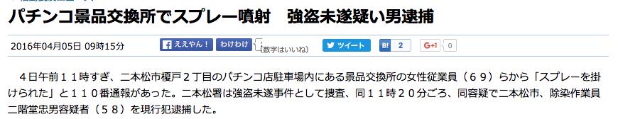福島県の景品交換所で強盗事件/虫よけスプレーで襲う/容疑者は常連客との事