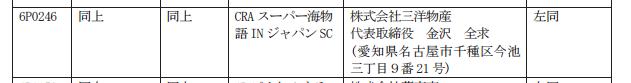 海物語ジャパンシリーズ新機種検定通過/甘デジスペックも確認