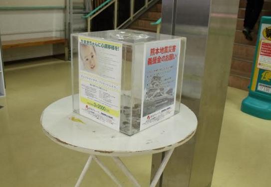 【記事追加 現場の声を頂きました】富山県ノースランド経営「澤田グループ」熊本地震災害義援金を各店舗で受付