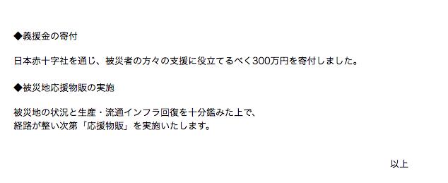 ピーアークさん熊本地震へ300万円寄付/インフラ回復後は応援物販も