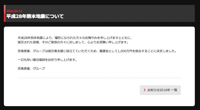 熊本地震への支援活動はメーカーからも/京楽産業1000万円の義援金拠出