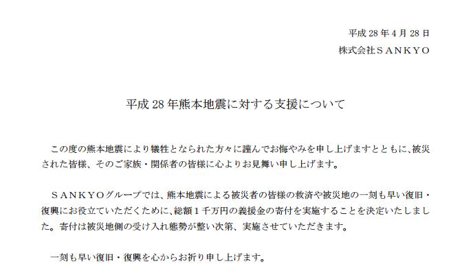 三共 熊本地震への支援を発表/1000万円の義援金拠出を決定
