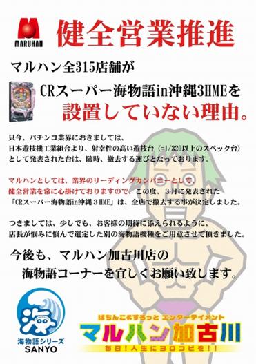 CR海物語IN沖縄3 健全営業推進として「マルハン全店舗で撤去決定」を告知