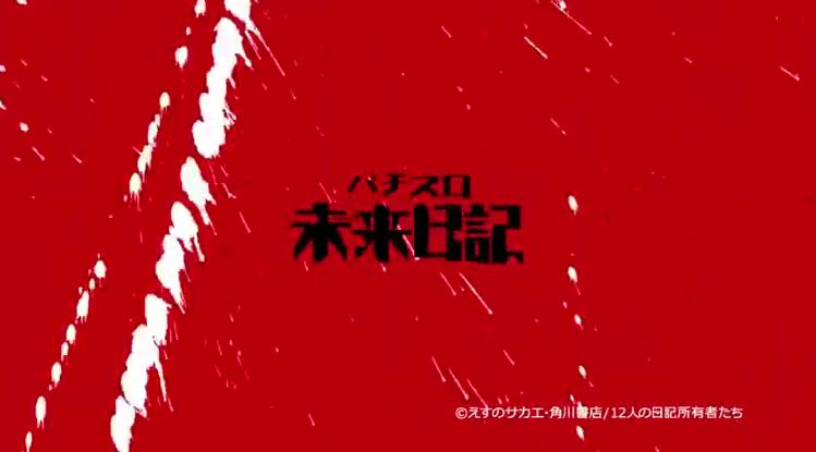 【プロモ動画追加】パチスロ未来日記(エキサイト)検定通過/アニメ化ドラマ化もされた版権