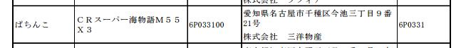 10年ぶりのM55シリーズ/CRスーパー海物語M55(三洋)検定通過