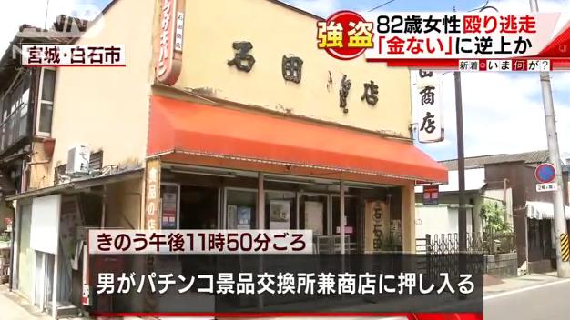 宮城県の景品交換所で強盗未遂、鼻の骨を折る大けが/景品交換所を兼ねた商店
