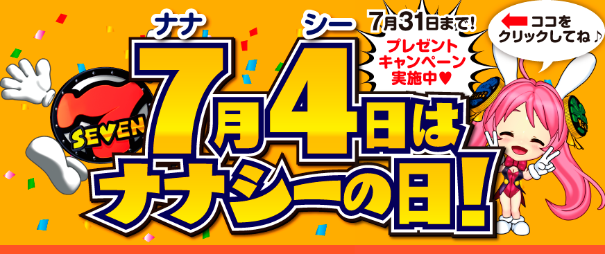 【7月4日はナナシーの日】日本記念日協会で公式に登録 キャンペーンも開催中