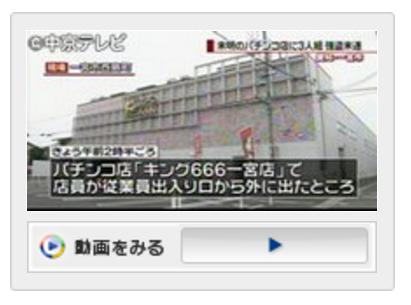 愛知県のパチンコホールで強盗未遂/ドアの警報音で逃げ出す