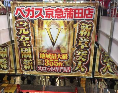 【1週間前 満台スタートならず】ベガス京急蒲田グランドオープン初日の稼働状況について