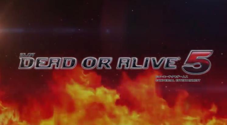 パチスロデッドオアアライブ5 公式プロモーション動画公開/新筐体で登場