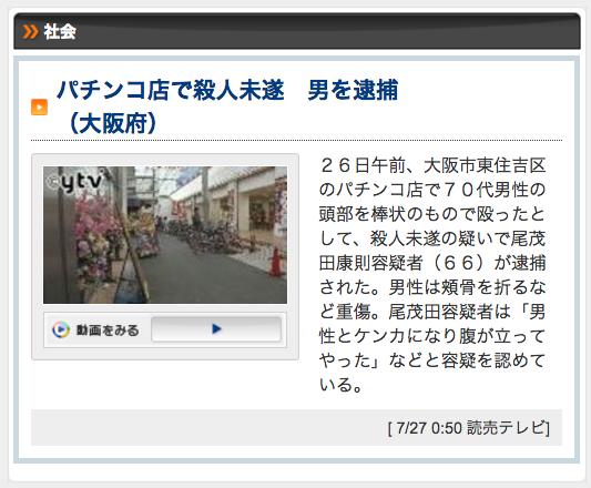 パチンコホールで殺人未遂事件/いざこざが発展、高齢男性を棒で殴る(大阪)