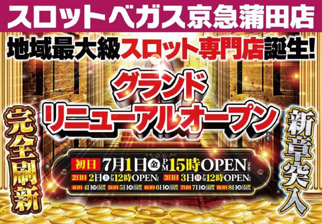 月が変わって7月1日/東京、神奈川、滋賀と3軒の新規グランドオープン