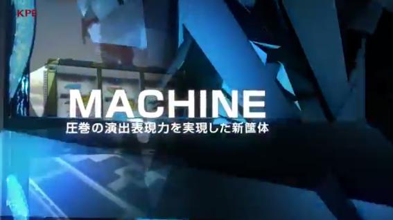 パチスロメタルギアソリッドプロモーション動画/最大16台連結デモムービー機能も