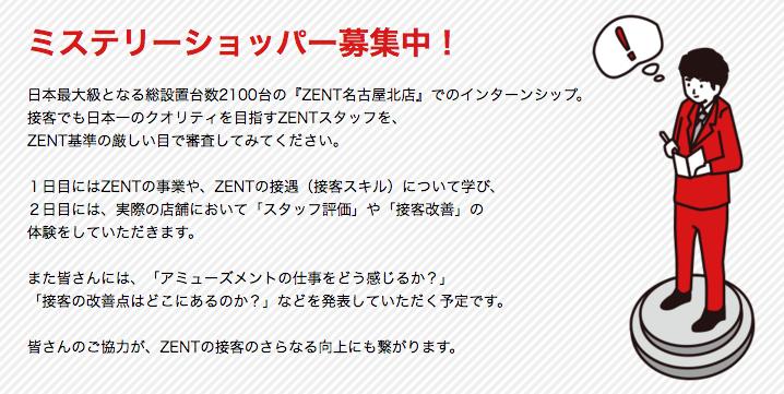 【ホール事例】ZENT名古屋北/インターンシップにミステリーショッパーを加えて実施