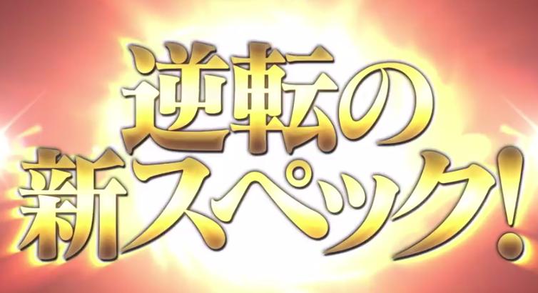 【公式動画追加】バニーシリーズの後継機種か?CRフィーバーバニー&バニー(三共)検定通過
